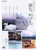 ネコメンタリー 猫も、杓子も。 2