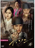 仮面の王 イ・ソン Vol.6
