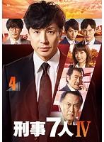 刑事7人 IV 4巻