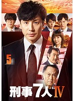 刑事7人 IV 5巻