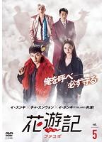 花遊記<ファユギ> 日本編集版 Vol.5