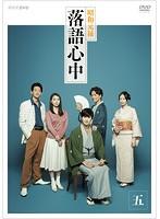 NHKドラマ10「昭和元禄落語心中」 5巻