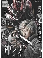 神ノ牙-JINGA- Vol.1