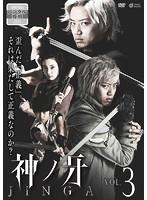 神ノ牙-JINGA- Vol.3