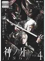 神ノ牙-JINGA- Vol.4