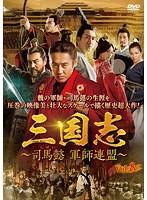 三国志~司馬懿 軍師連盟~ Vol.8