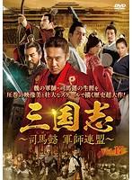 三国志~司馬懿 軍師連盟~ Vol.17