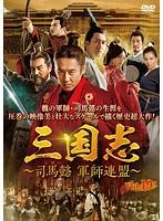 三国志~司馬懿 軍師連盟~ Vol.19