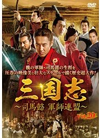 三国志~司馬懿 軍師連盟~ Vol.20