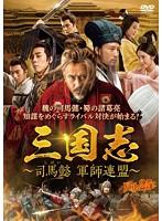 三国志~司馬懿 軍師連盟~ Vol.25