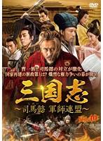 三国志~司馬懿 軍師連盟~ Vol.40