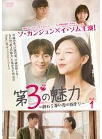 第3の魅力~終わらない恋の始まり~<日本編集版> Vol.1