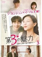 第3の魅力~終わらない恋の始まり~<日本編集版> Vol.3