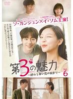 第3の魅力~終わらない恋の始まり~<日本編集版> Vol.6