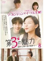 第3の魅力~終わらない恋の始まり~<日本編集版> Vol.8