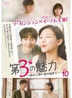 第3の魅力~終わらない恋の始まり~<日本編集版> Vol.10