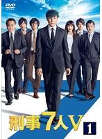 刑事7人 V 1
