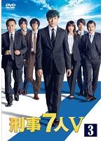 刑事7人 V 3
