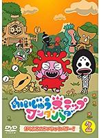 かいじゅうステップ ワンダバダ Vol.2