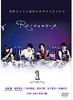 ドラマ『Re:フォロワー』Vol.1