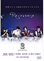 ドラマ『Re:フォロワー』Vol.2