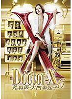 ドクターX ~外科医・大門未知子~ 6 1