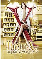 ドクターX ~外科医・大門未知子~ 6 2
