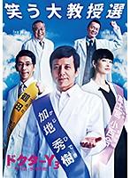 ドクターY ~外科医・加地秀樹~ 3