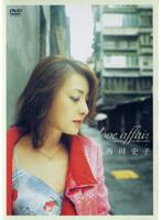 西川史子/Love affain