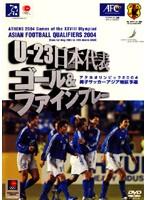 U-23 日本代表 ゴール&ファインプレー 男子サッカーアジア地区予選 2004