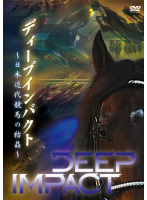 ディープインパクト 日本近代競馬の結晶