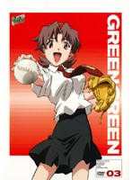 グリーングリーン 03