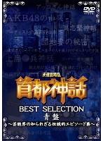未確認噂話「首都神話」BEST SELECTION 青盤 ~芸能界の知られざる伝説的エピソード集~
