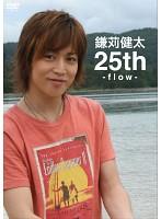 鎌苅健太DVD/鎌苅健太