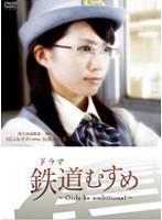 ドラマ 鉄道むすめ ~Girls be ambitious!~埼玉高速鉄道・運転士 川口みその starring 谷澤恵里香