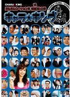 キャラ☆キング ヌルヌルローション男 快珍撃!の巻