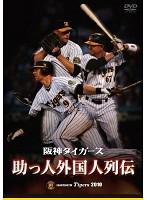 阪神タイガース 助っ人外国人列伝