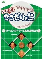 プロ野球ここだけの話 オールスターゲーム名場面秘話