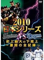 2010日本シリーズ 史上最大の下克上 ~激闘の全記録~