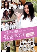 メリーさんの電話 Back Stage Film with 菊地あやか