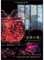virtual trip presents 金魚の美 アートアクアリウム