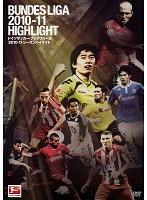 ドイツサッカー・ブンデスリーガ 2010-11 シーズンハイライト