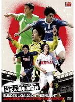 ドイツサッカー・ブンデスリーガ 2010-11 日本人選手特集