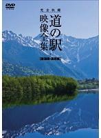 完全収録 THE 道の駅 映像全集 新潟県・長野県