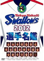 東京ヤクルトスワローズ 2012 選手名鑑