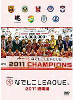 なでしこリーグ2011 総集編
