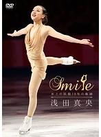 浅田真央『Smile』~氷上の妖精10年の軌跡~