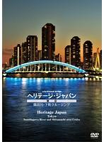 virtual trip ヘリテージジャパン 東京 隅田川下町クルーズ