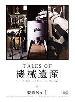 TALES OF 機械遺産~製造No.1~