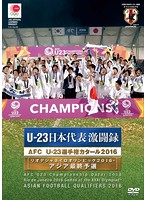 U-23日本代表激闘録 AFC U-23選手権カタール2016 [リオデジャネイロオリンピック2016・アジア最終予選]